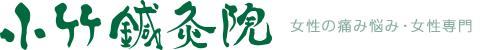 大阪市淀川区十三駅徒歩2分小竹鍼灸院